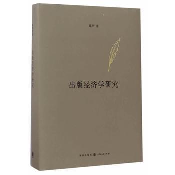 出版经济学研究(精装)
