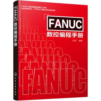 FANUC数控编程手册