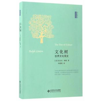 文化树:世界文化简史