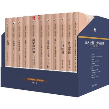 未名社科·大学经典(第一辑)(套装共11册)