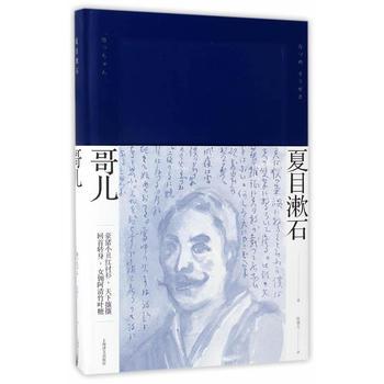 夏目漱石作品系列:哥儿