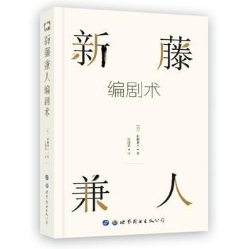 新藤兼人编剧术