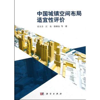 中国城镇空间布局适宜性评价