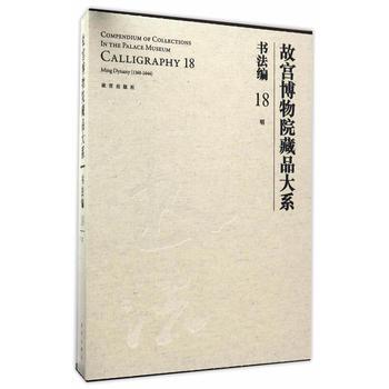 故宫博物院藏品大系 书法编 18 明
