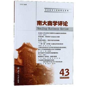 南大商学评论(43)/经济转型与发展研究系列