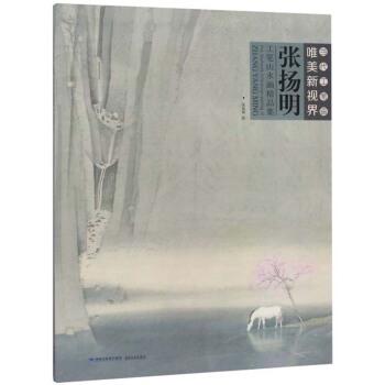 张扬明工笔山水画精品集/当代工笔画唯美新视界