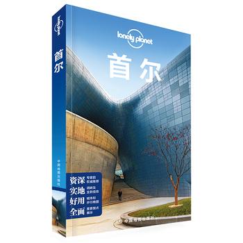 孤独星球Lonely Planet国际旅行指南系列:首尔