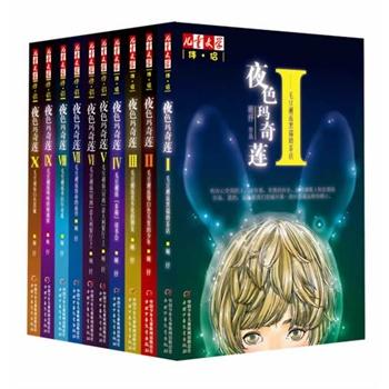《儿童文学》伴侣:夜色玛奇莲(全10册)