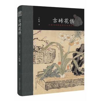 古砖花供:六舟与19世纪的学术和艺术(平装)
