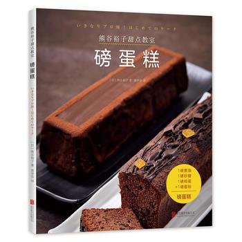 熊谷裕子甜点教室:磅蛋糕