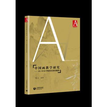 中国画教学研究——基于中小学师资培训的视角