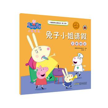 小猪佩奇主题绘本(第二辑):兔子小姐请假(关爱朋友)