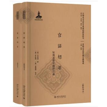 官话标准:短期速修中国语自通(附影印本)