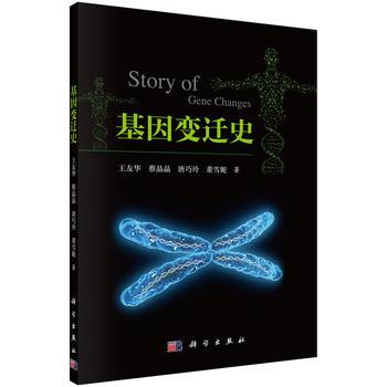 基因变迁史