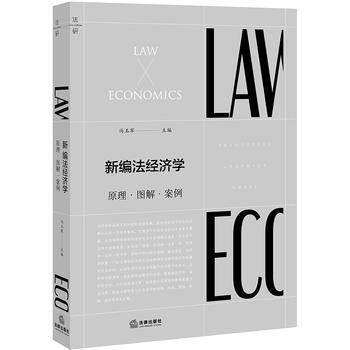 新编法经济学:原理.图解.案例