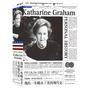 我的一生略小于美国现代史:凯瑟琳·格雷厄姆自传