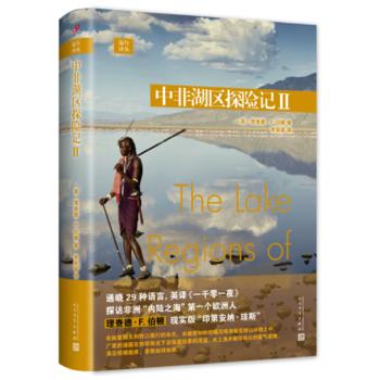 远行译丛:中非湖区探险记II(精装)