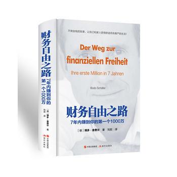 财务自由之路:7年内赚到你的第一个1000万