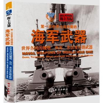 第一次世界大战时期的海军武器:世界各国的舰炮、鱼雷、水雷及反潜武器