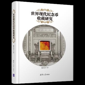 世界现代纪念币收藏研究