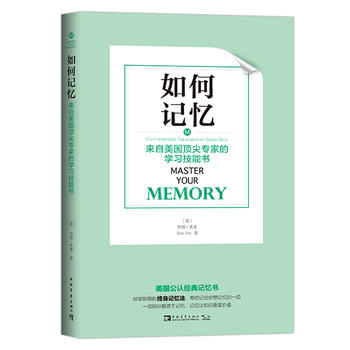如何记忆:来自美国顶尖专家的学习技能书