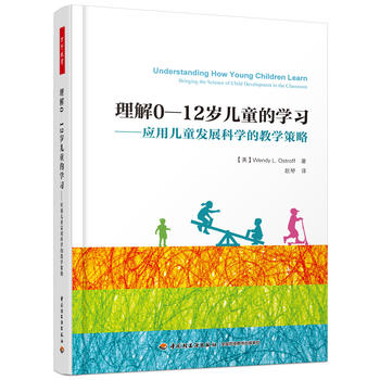万千教育·理解0-12岁儿童的学习:应用儿童发展科学的教学策略