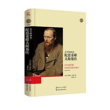 文学的深度:陀思妥耶夫斯基传