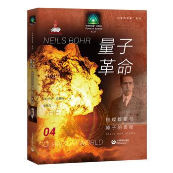 科学的故事系列丛书 量子革命:璀璨群星与原子的奥秘(精装)
