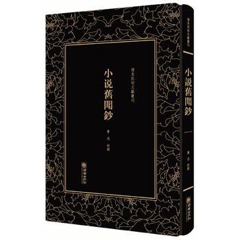 小说旧闻钞——清末民初文献丛刊