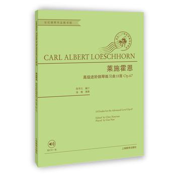 莱施霍恩高级进阶钢琴练习曲18首 Op.67