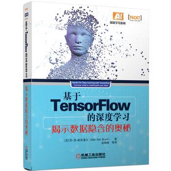 基于TensorFlow的深度学习:揭示数据隐含的奥秘