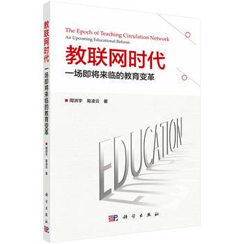教联网时代:一场即将来临的教育变革