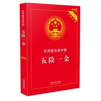 五险一金 实用版法规专辑(新5版)