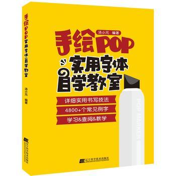 手绘POP实用字体自学教室