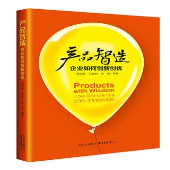 产品智造——企业如何创新创优