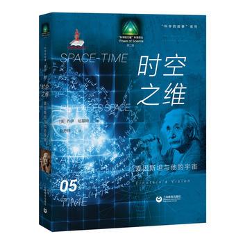 科学的故事系列丛书 时空之维:爱因斯坦与他的宇宙