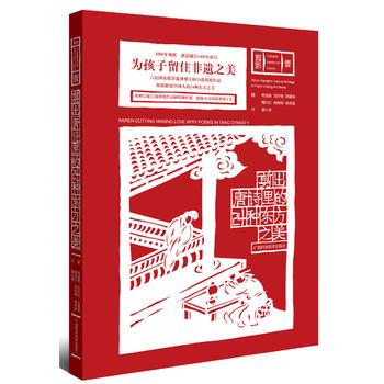 非遗剪纸大师作品 剪出唐诗里的24种东方之美