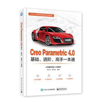 Creo Parametric 4.0基础、进阶、高手一本通
