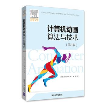 计算机动画算法与技术(第3版)