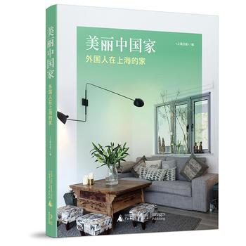美丽中国家  外国人在上海的家