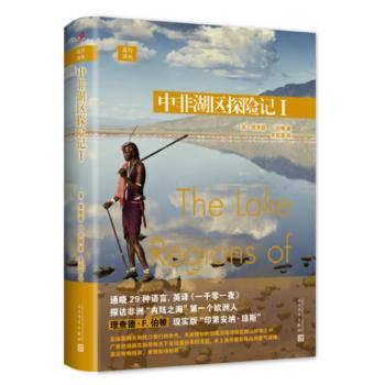 远行译丛:中非湖区探险记I(精装)