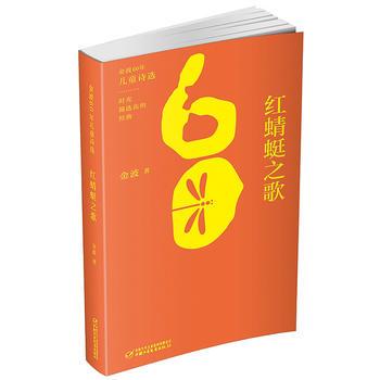 金波60年儿童诗选·红蜻蜓之歌