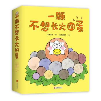 一颗不想长大的蛋(全八册)