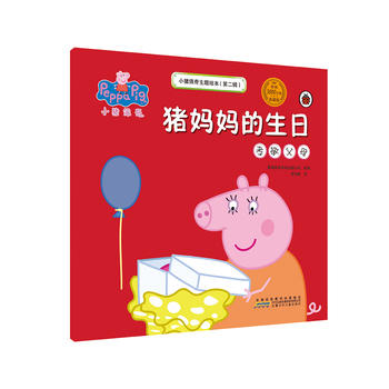 小猪佩奇主题绘本(第二辑):猪妈妈的生日(孝敬父母)