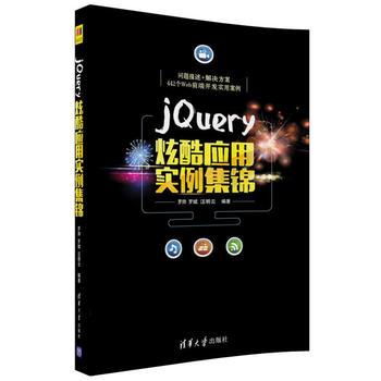 jQuery炫酷应用实例集锦