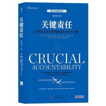 关键责任:如何把人际关系危机转化为合作共赢 (影印第2版)