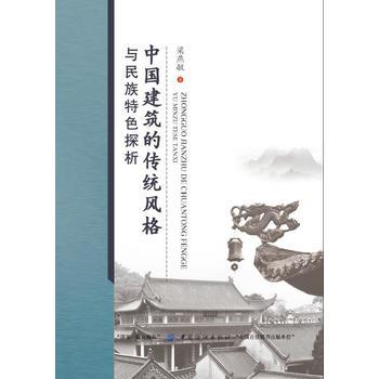 中国建筑的传统风格与民族特色探析
