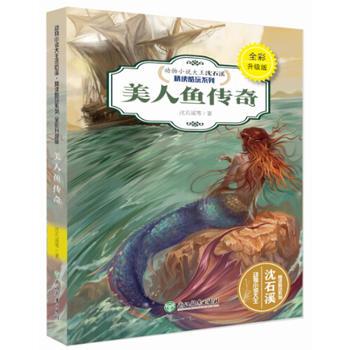 动物小说大王沈石溪·精读酷玩系列(全彩升级版):美人鱼传奇