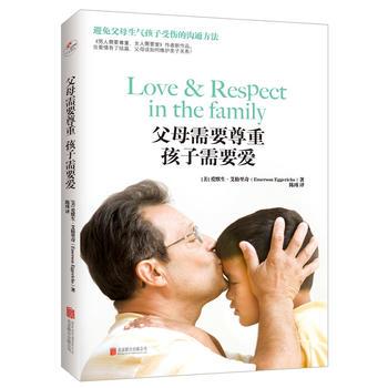 父母需要尊重,孩子需要爱:避免父母生气孩子受伤的沟通方法