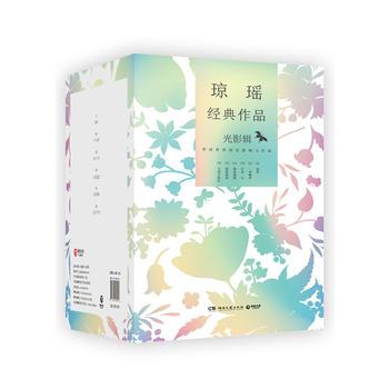 琼瑶经典作品·光影辑